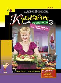 обложка книги Кулинарная книга лентяйки-3. Праздник по жизни