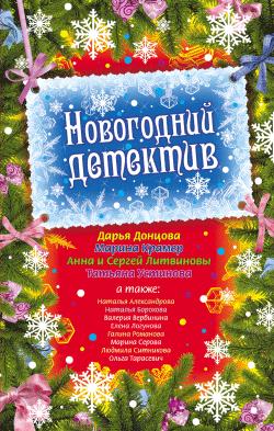 обложка книги Новогодний сыщик (сборник рассказов)