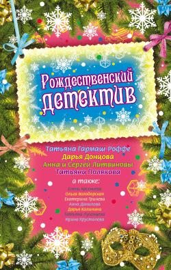 обложка книги Рождественский сыщик (сборник рассказов)