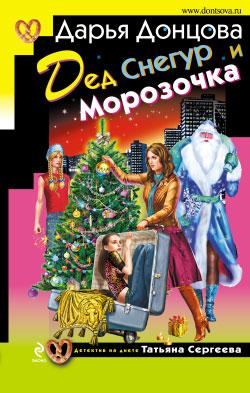 обложка книги Дед Снегур да Морозочка