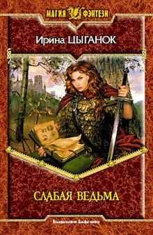 обложка книги Слабая ведьма