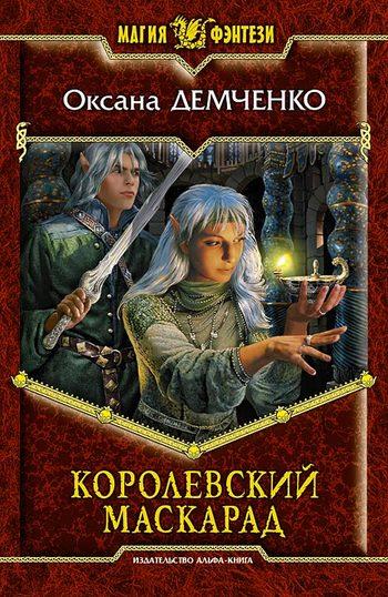 обложка книги Королевский маскарад