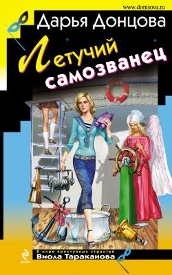 обложка книги Летучий самозванец