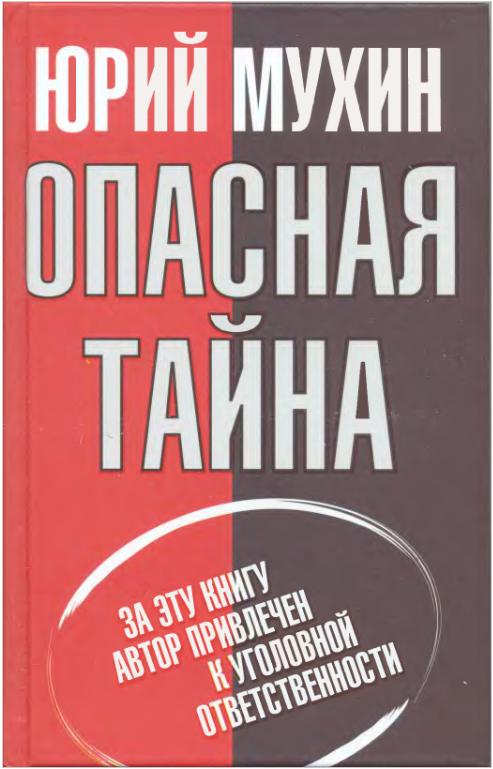 Мухин юрий игнатьевич книги скачать бесплатно