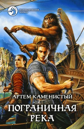 обложка книги Пограничная река