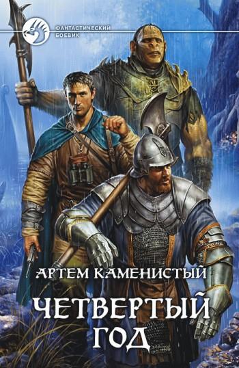 обложка книги Четвертый год