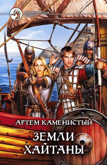 обложка книги Земли Хайтаны