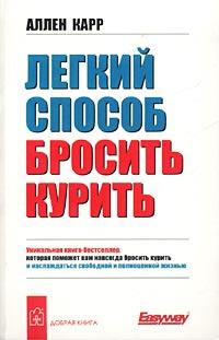 Обложка книги как бросить курить