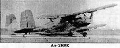 Изображение к книге Авиация и время 1995 02