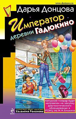 обложка книги Император деревни Гадюкино