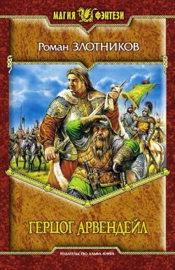 обложка книги Герцог Арвендейл