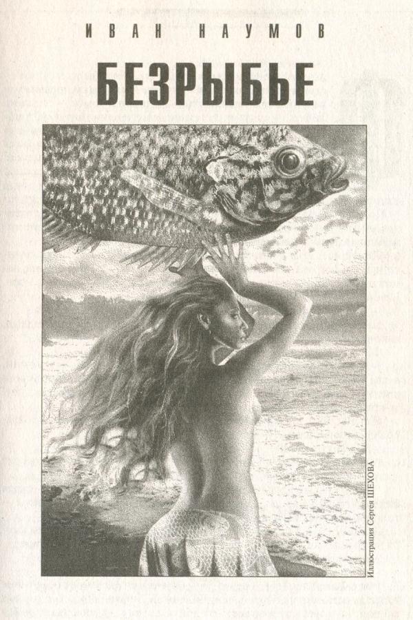 Изображение к книге «Если», 2008 № 08