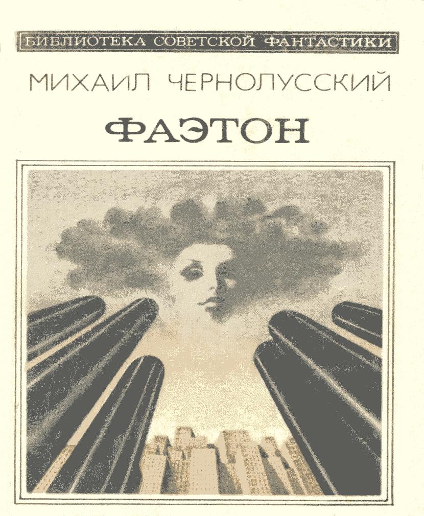Книга фаэтон скачать бесплатно