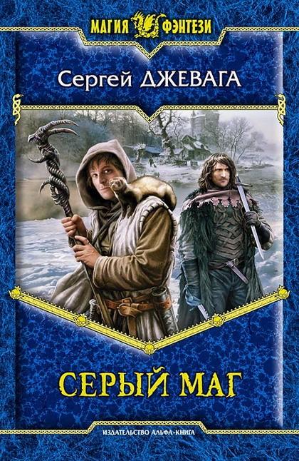 обложка книги Серый маг