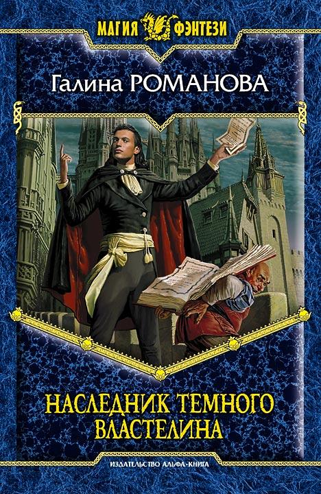 обложка книги Наследник Темного Властелина