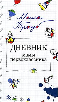 Книга дневник мамы первоклассника