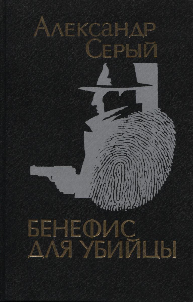 Скачать криминальные книги в формате fb2