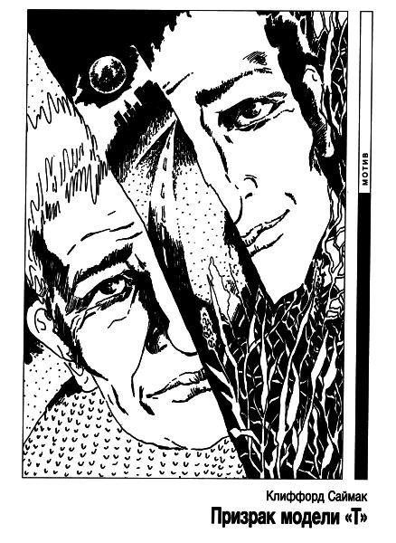 Изображение к книге «Если», 1993 № 08