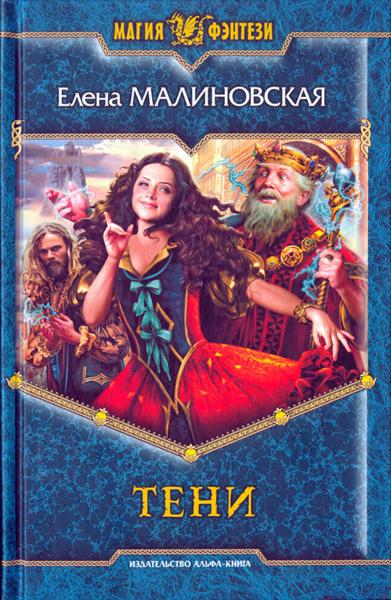обложка книги Тени