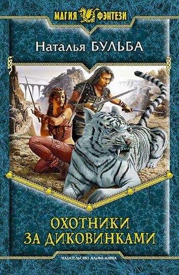 обложка книги Охотники из-за диковинками