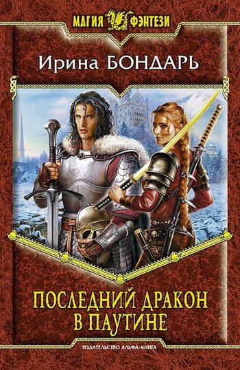 обложка книги Последний ящерица на Паутине