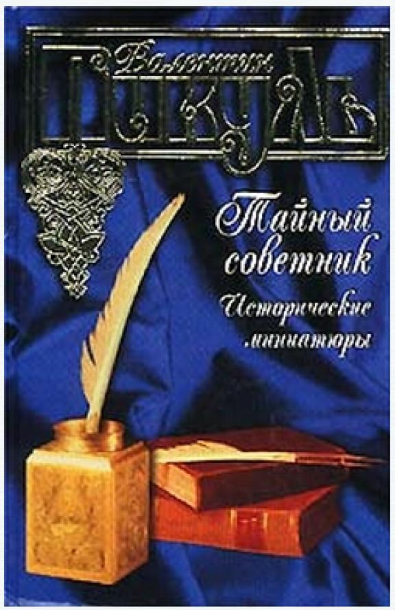 Валентин Пикуль  Тайный советник читать онлайн