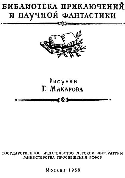 Изображение к книге Арктический мост