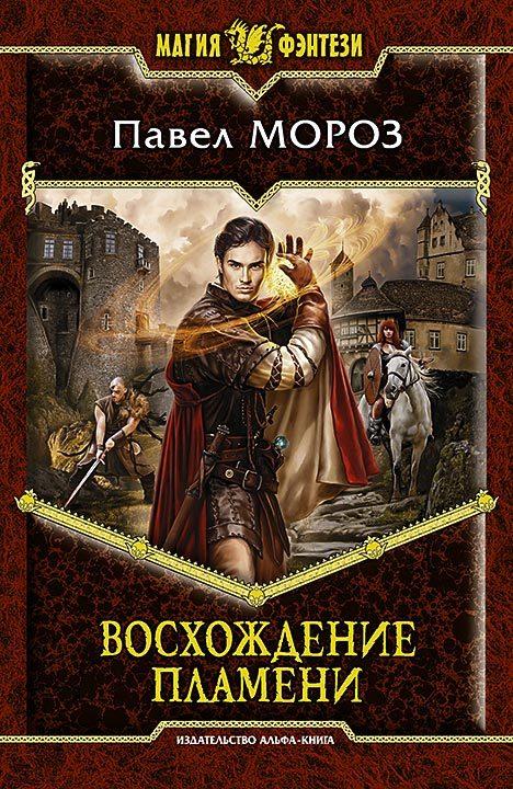 обложка книги Восхождение пламени