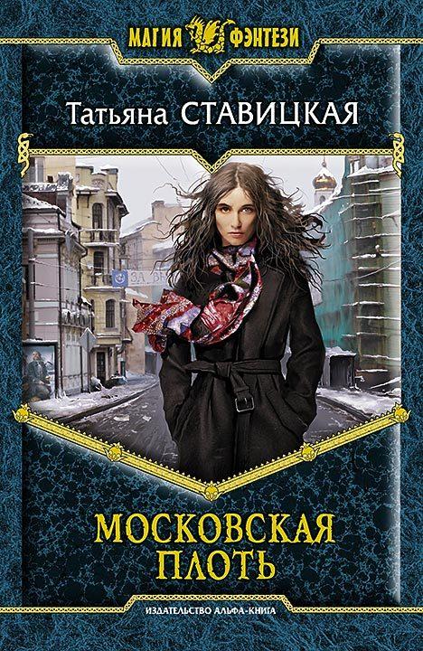 обложка книги Московская плоть