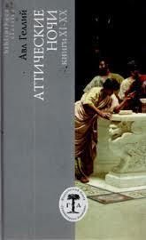 Изображение к книге Аттические ночи