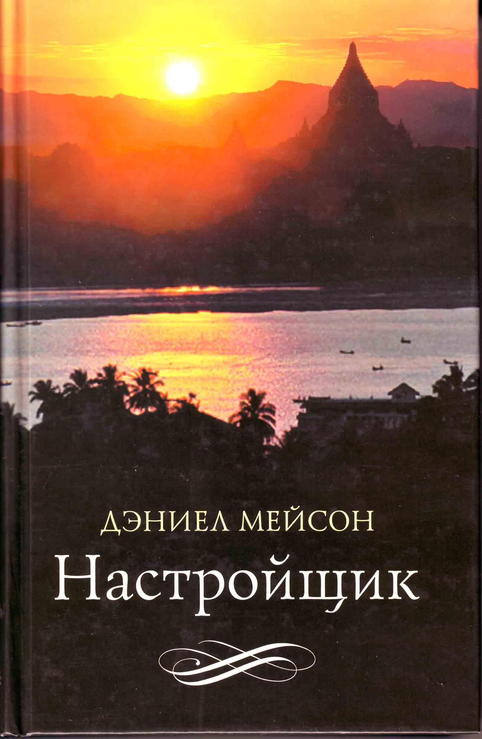 Изображение к книге Настройщик