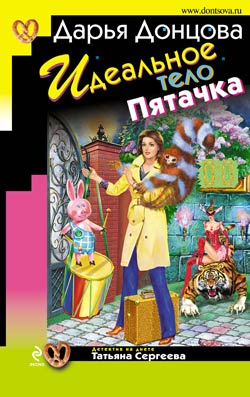 обложка книги Идеальное тело Пятачка