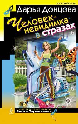 обложка книги Человек-невидимка в стразах